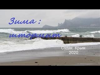 Шторм на Рождество в Судаке. Крым, 25 декабря 2020. Зимний мокрый и теплый день