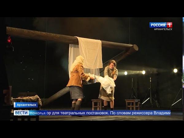 Архангельский театр драмы открыл 88 й сезон спектаклем Пряслины Две зимы и три лета