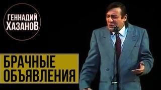 """Геннадий Хазанов - Брачные объявления (""""Комната смеха"""", 1985 г.)"""