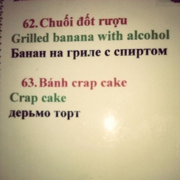 Смешное меню