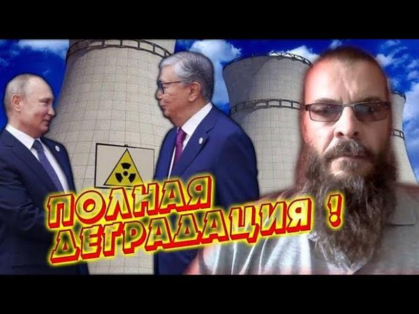 Приказал долго жить Казахстан вздрогнул Где власти страны собираются построить АЭС и Экология РК