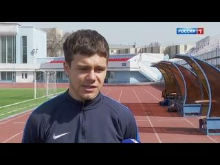 """Сюжет о """"Соколе"""" в программе """"Вести. Спорт. Саратов"""" от 20 апреля 2021г."""