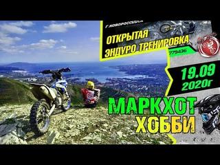 ENDURO Маркхот Новороссийск 2020 onboard [хобби 16 of  71 ] ГрязноеДело Crimea |