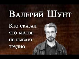 Валерий Шунт- Кто сказал что братве не бывает трудно,Valery Shunt - who said