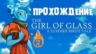 THE GIRL OF GLASS или ВОЛШЕБНОЕ СЛОВО #2