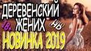 МЕЛОДРАМА 2020 ДЕРЕВЕНСКИЙ ЖЕНИХ Русские мелодрамы 2020 новинки