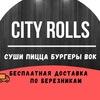 CITY ROLLS(Сити Ролл) ДОСТАВКА СУШИ|ПИЦЦЫ|РОЛЛОВ