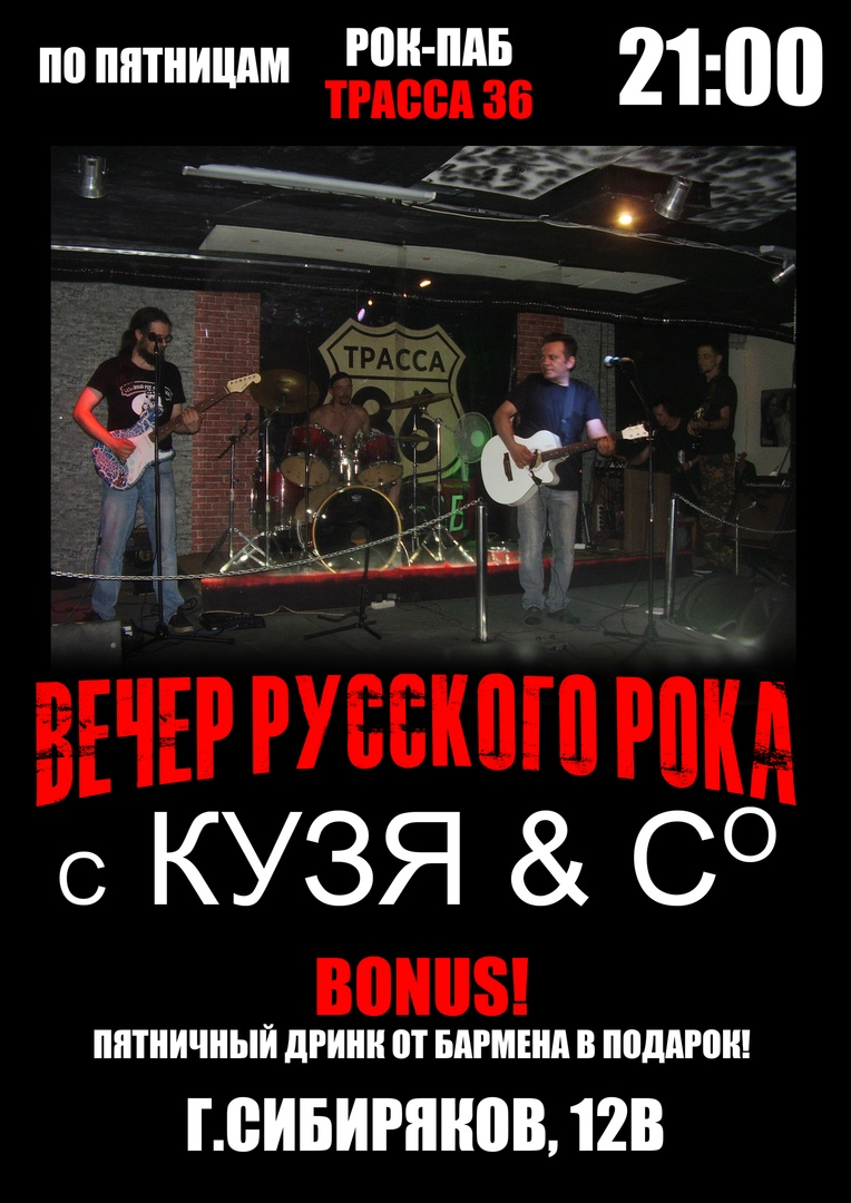 Афиша Воронеж 11.10 Вечер русского рока в Трассе 36