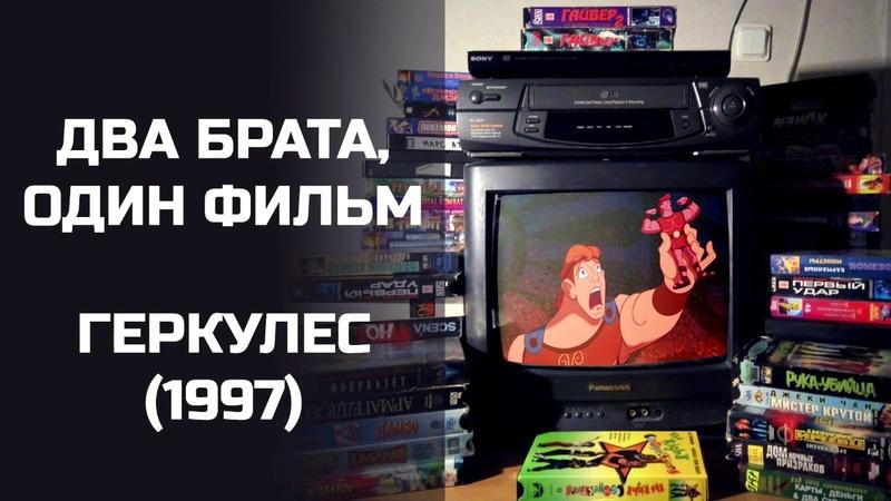 Два брата один фильм Геркулес 1997 Подкаст