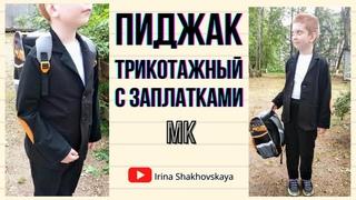 Как сшить трикотажный пиджак с заплатками/Irina Shakhovskaya Sewing jersey suit w/elbow patches