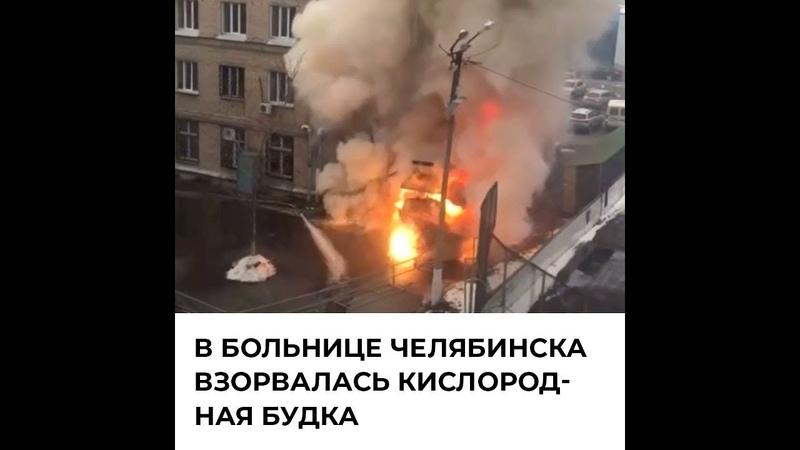 Он рванёт сейчас В больнице Челябинска взорвалась кислородная будка Shorts