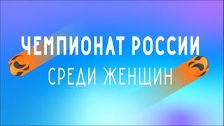 ЧР-2021, Женщины | Полуфинал | ЖФК Звезда — ЖФК Локомотив-Гроза