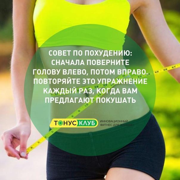Сначала Похудеть А Потом Спорт.