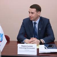 Александр Коростылёв