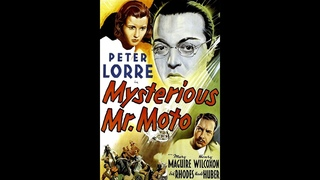 Таинственный мистер Мото (1938) В ролях: Петер Лорре, Мэри Магвайр, Генри Уилкоксон и др.