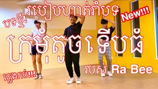How To Dance Kro Mom Toch Teb Thom by Ra Bee