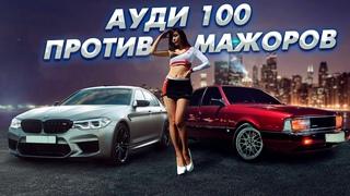 МЕХАНИК на СТАРОЙ AUDI 100 УНИЖАЕТ МАЖОРОВ BMW 540i f90, Mercedes