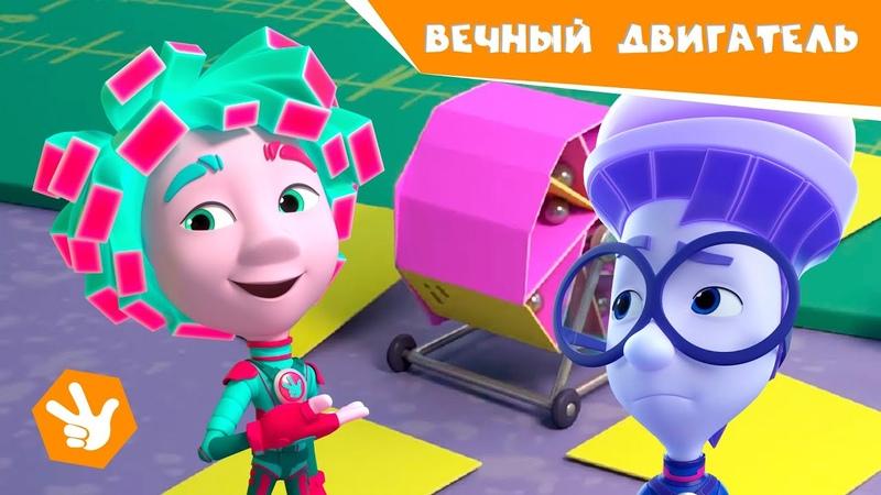 Фиксики ВЕЧНЫЙ ДВИГАТЕЛЬ Новая серия Премьера 🔩 Фиксики Новенькие ✌