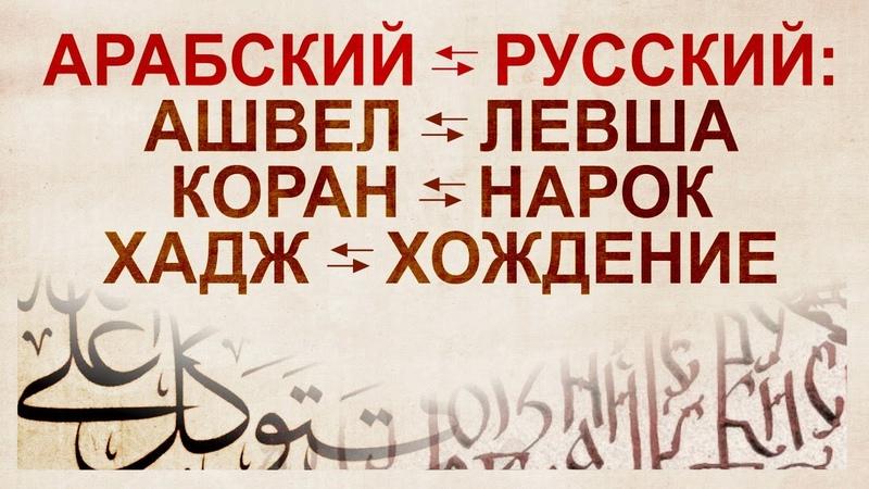 Русский и арабский образуют единую лингвистическую систему