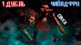 Noize MC feat. монеточка - Чайлдфри (COVER by Ilya Anokhin)    1ДУБЛЬ