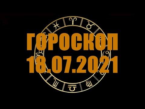 Гороскоп на 18 07 2021