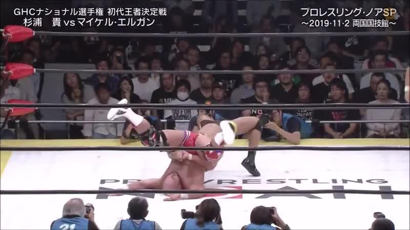 Michael Elgin vs Takashi Sugiura NOAH The Best 2019