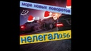 ДРИФТ Nissan Skyline BMW MEREN