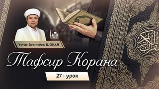 "Тафсир Корана | 27 урок: Сура ""Аль-Бакара"": 41 аят | Устаз Еркинбек Шокай"