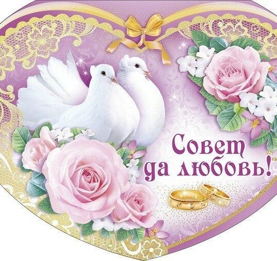 особенное открытка с днем свадьбы счастья дом однозначно