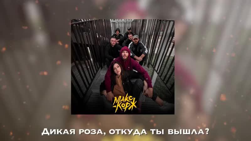 Макс Корж Её виной Lyric video iTT EvCA2MA