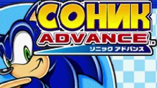 ДОЛГОЖДАННЫЙ АДВАНС! На русском)   Sonic Advance #1