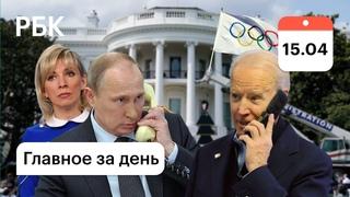 """Байден предупреждал Путина о санкциях. МИД обещает """"неотвратимый"""" ответ. Олимпиаду могут отменить"""