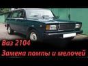 ВАЗ 2104 классика замена помпы, троса капота, антифриза и щеток генератора