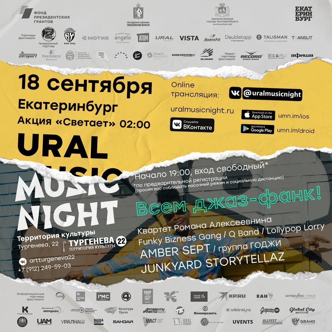 Афиша Ural Music Night 2020 / Всем джаз-фанк!