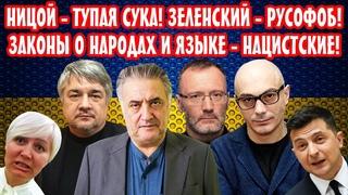 Михеев, Ищенко, Багдасаров, Гаспарян: Ницой - тyпaя cyкa! Зеленский - pyсофоб! Законы - нaциcтcкиe!