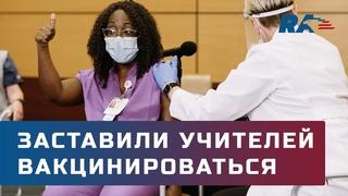 В Калифорнии учителей обязали вакцинироваться. Последние новости по ситуации с коронавирусом в США