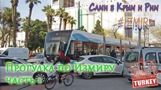 Сами в Измир - прогулка по городу и его районам. Часть 1