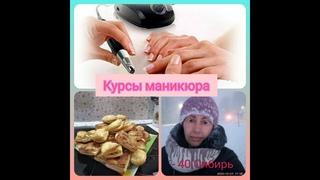 #Влог Курсы маникюра. Аномальные морозы на Алтае. Закуска на новогодний стол.