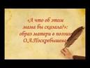 Тема матери в творчестве Народного поэта Удмуртии Олега Поскребышева