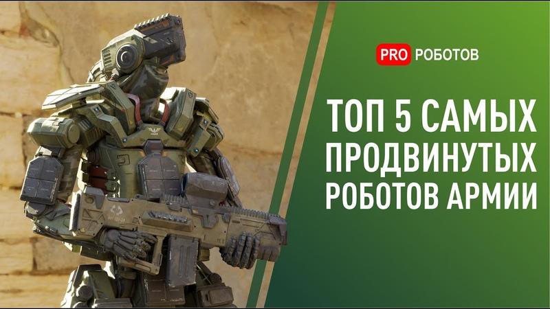 Топ 5 самых продвинутых роботов армии Роботы танки роботы собаки беспилотники Военные роботы