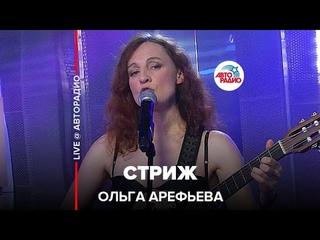 Ольга Арефьева - Стриж (LIVE @ Авторадио)