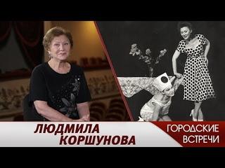 Народная артистка Людмила Коршунова // «Городские встречи»