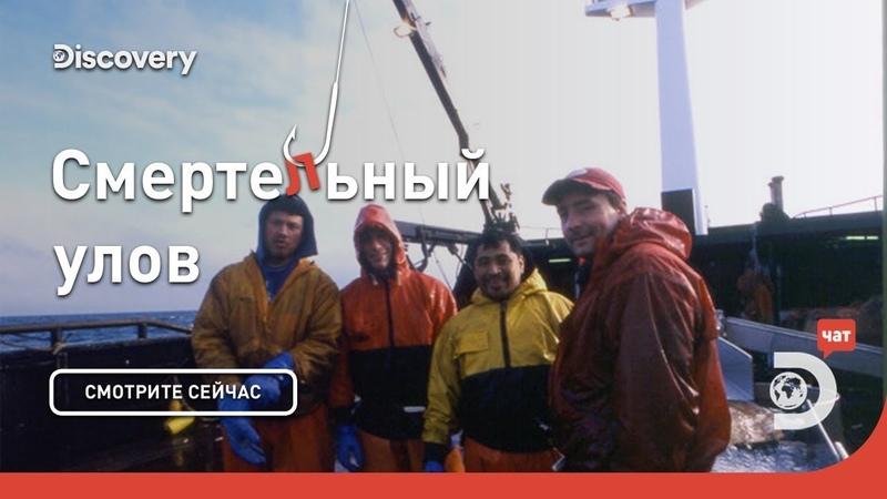Суровая Аляска Смертельный улов Discovery