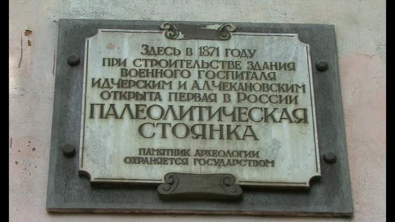 Сюжет ко дню археологии Военный госпиталь старейшая археологическая стоянка в России