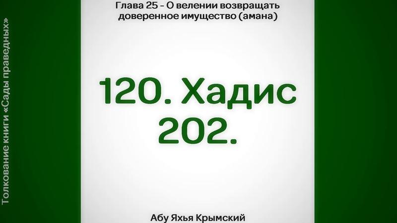 120 Сады Праведных Глава 25 Хадис 202 Абу Яхья Крымский