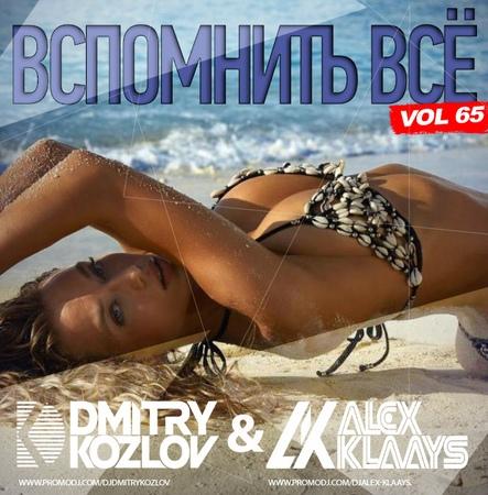 DJ DMITRY KOZLOV DJ ALEX KLAAYS ВСПОМНИТЬ ВСЕ vol 65 DISCO FUNK CLUB