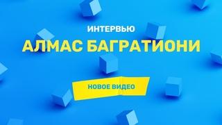 Алмас Багратиони   интервью
