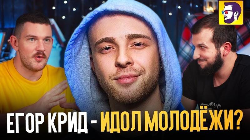 Егор Крид Не идеальный мужчина как из парниши сделать идол для молодежи Кинодиван
