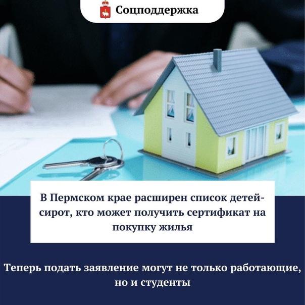 жилищный сертификат детям сиротам