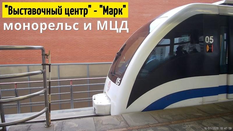 поездка Выставочный центр Марк на монорельсе и МЦД1 16 января 2020